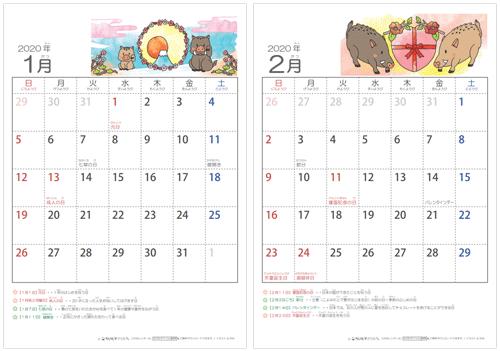 かわいい無料カレンダー2020 画像7