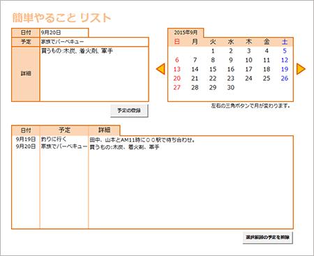 to do リスト型カレンダー1