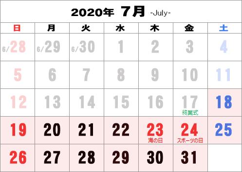 20120年の7月の夏休みカレンダー