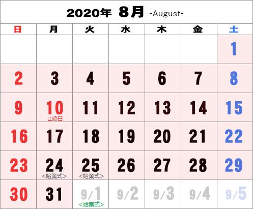 2020年の8月の夏休みカレンダー