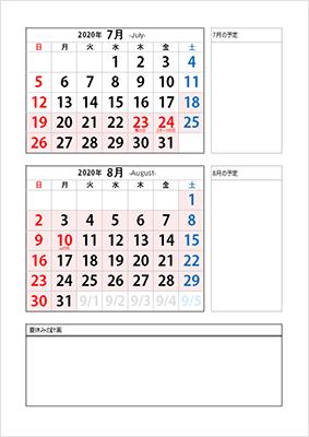 2020年の夏休みカレンダー無料DLサンプル