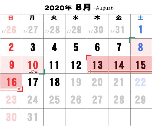 2020お盆休みカレンダー