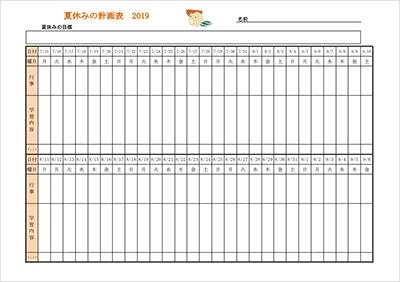 無料で使える学習ドリルの夏休みカレンダー