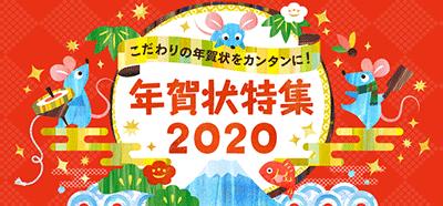 エプソン年賀状特集2020 無料アプリ