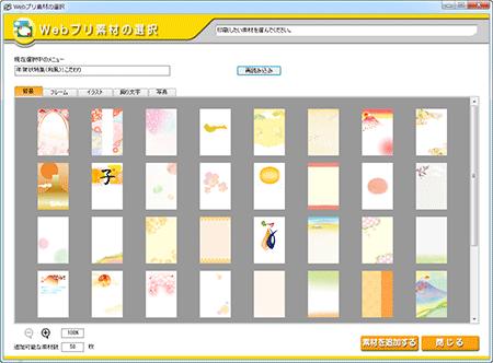 エプソン専用アプリ 作成画面の画像2