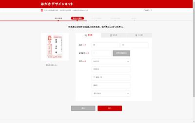 宛名面に印刷する差出人を登録