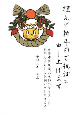 ミンチュー年賀状作成例1