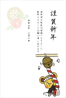 ミンチュー年賀状作成例2