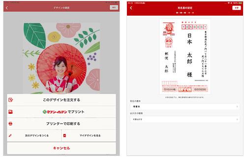年賀状作成 無料アプリ 画像11