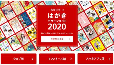 はがきデザインキット2020