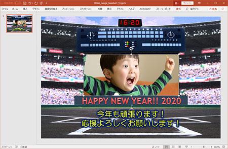 Officeの無料年賀状テンプレートフォトフレーム