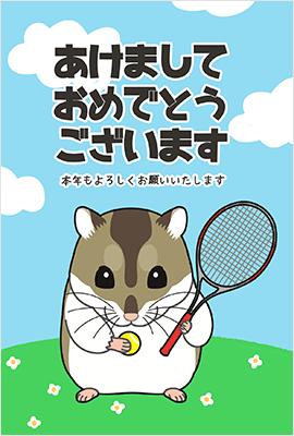 可愛いネズミとテニス