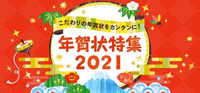 エプソン年賀状特集2022 無料アプリ