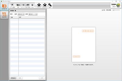 宛名印刷ソフト