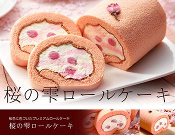 桜の雫ロールケーキ