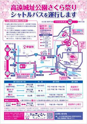 高遠城址公園へのアクセス