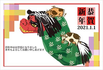 年賀状プリント2021