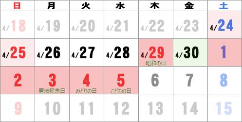 ゴールデンウィーク2021 カレンダー
