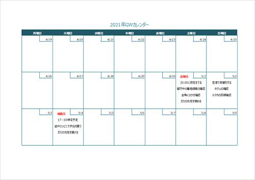 EXcel形式で2021年の用のゴールデンウィークカレンダーを作成