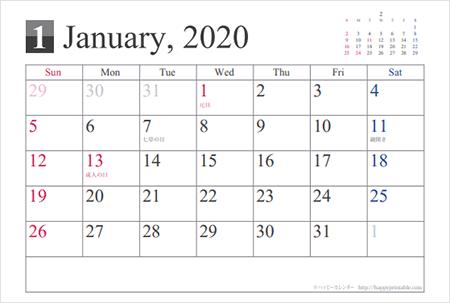ハッピーカレンダー