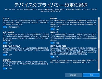 デバイスのプライバシー設定の選択