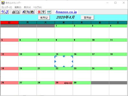 書き込みカレンダー Version2.41の無料カレンダー