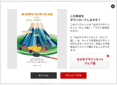 年賀状テンプレートのダウンロード方法