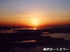 神戸ポートタワーからのご来光景色