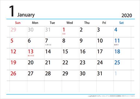 シンプルなA4カレンダーの無料ダウンロード先2