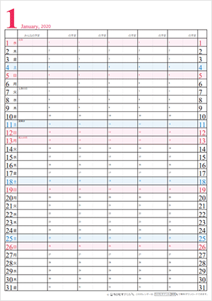 シンプルなA4カレンダーの無料ダウンロード先5