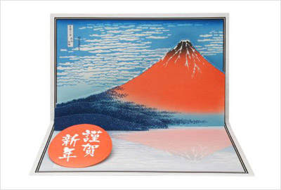 ポップアップカード年賀状 サンプル画像2