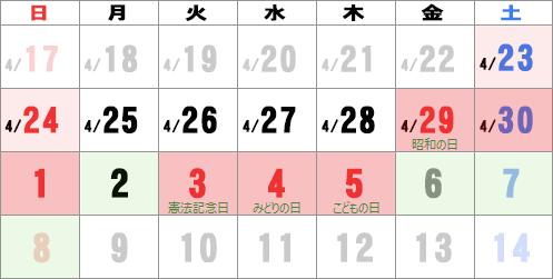 ゴールデンウィーク2022 カレンダー