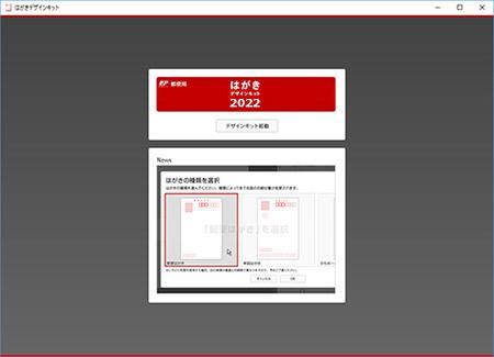 はがきデザインキット2022